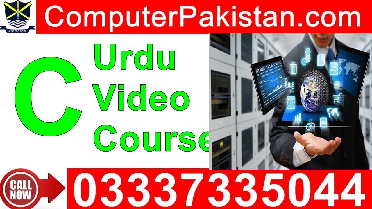 C programming language training course in urdu computerpakistan baditri Gallery