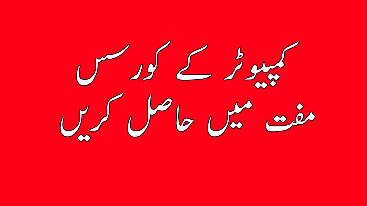 Free online tutorial video learning website in urdu computerpakistan baditri Gallery