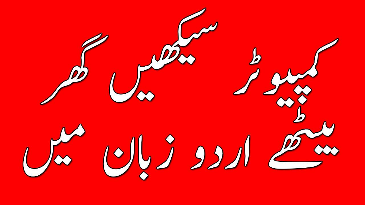 Free online tutorial video learning websites in pakistan free online tutorial video learning websites in pakistan computerpakistan baditri Gallery