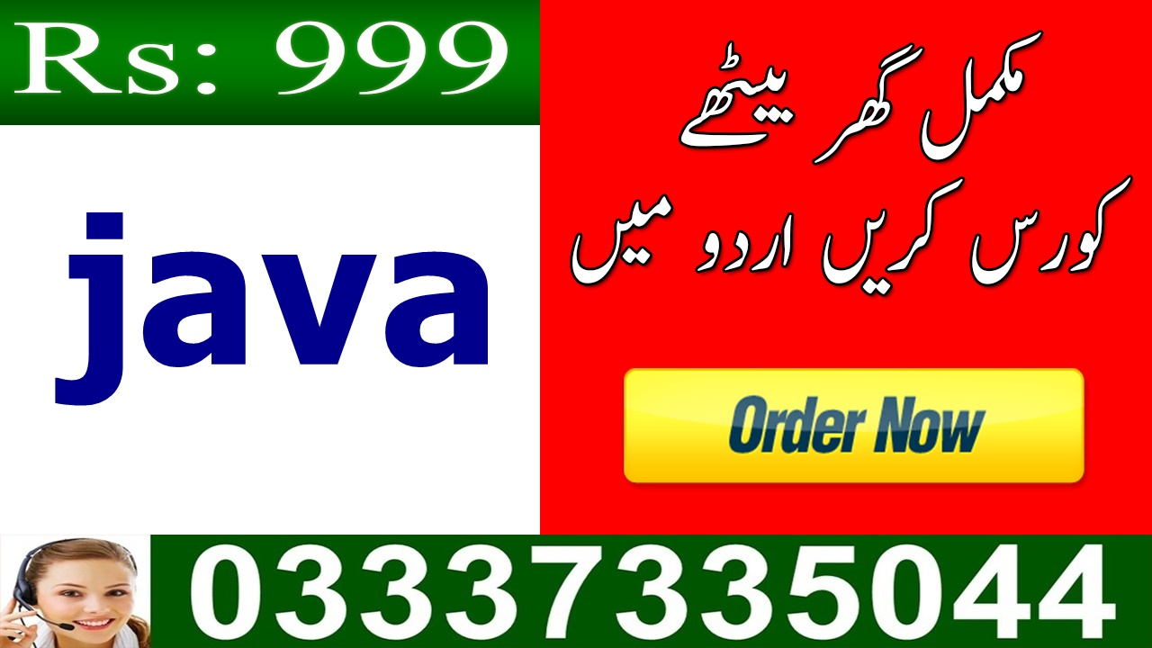 Complete java video tutorials courses free download computerpakistan baditri Image collections